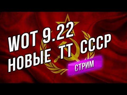 WOT 9.22 - Общий тест Новых Тяжей СССР