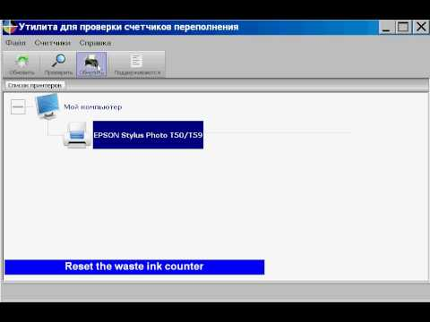 WIC - the Waste Ink Counter reset utility for Epson printers