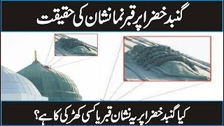 Reality of The Window On Roza e Rasool In Urdu Hindi