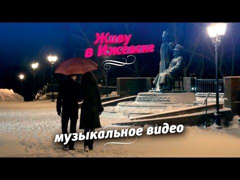 Живу в Ижевске