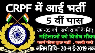 Crpf भर्ती 2019// CRPF Vanacay 2019// Crpf Recruitment // No fees // 5th pass job // के. रि. पु.  बल