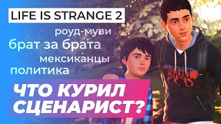 Обзор игры Life Is Strange 2 — Episode 1