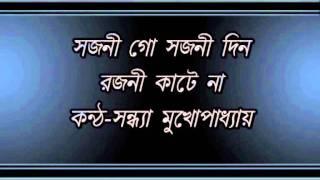 Sajani Go Sajani,Sandhya Mukhopadhyay