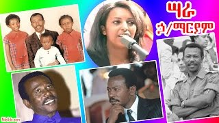 ሣራ ኃይሌ-ማርያም NYC በ አነቃቂ ንግግር - Sara Haile Mariam speaks NYC