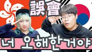 韓國人對香港的誤會#2 너 홍콩을 오해했어!2탄 韩国人对香港的误会#2 | Mira