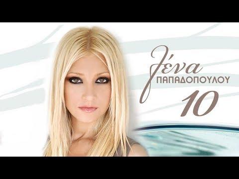 Lena Papadopoulou - Stin Agkalia Sou