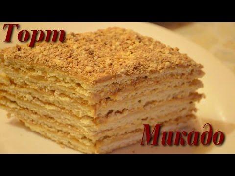 Как приготовить торт Микадо. Рецепт Армянского торта. Очень вкусный