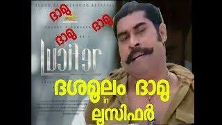 Lucifer Teaser | ദശമൂലം ദാമു Version | As Mohanlal | Malayalam Troll | Funny