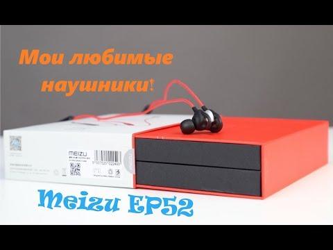Отзыв о наушниках Meizu EP52 спустя 2 месяца использования от реального пользователя