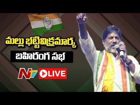 Bhatti Vikramarka Public Meeting from Madhira LIVE   NTV Live