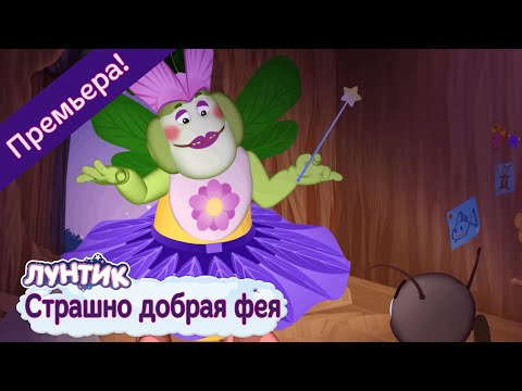 Страшно добрая фея ⭐️ Лунтик ⭐️ Новая серия. Премьера!
