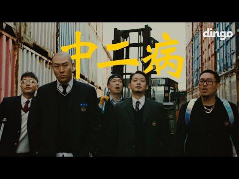 Download Lagu [MV] 중2병 - 다모임 (염따, 더 콰이엇, 사이먼 도미닉, 팔로알토, 딥플로우) X 딩고 [DF FILM].mp3