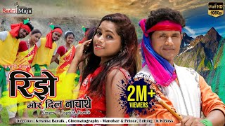 Rijhe mor Dil Nachathe #nagpuri video song 2019,Singer Jagdish badaik