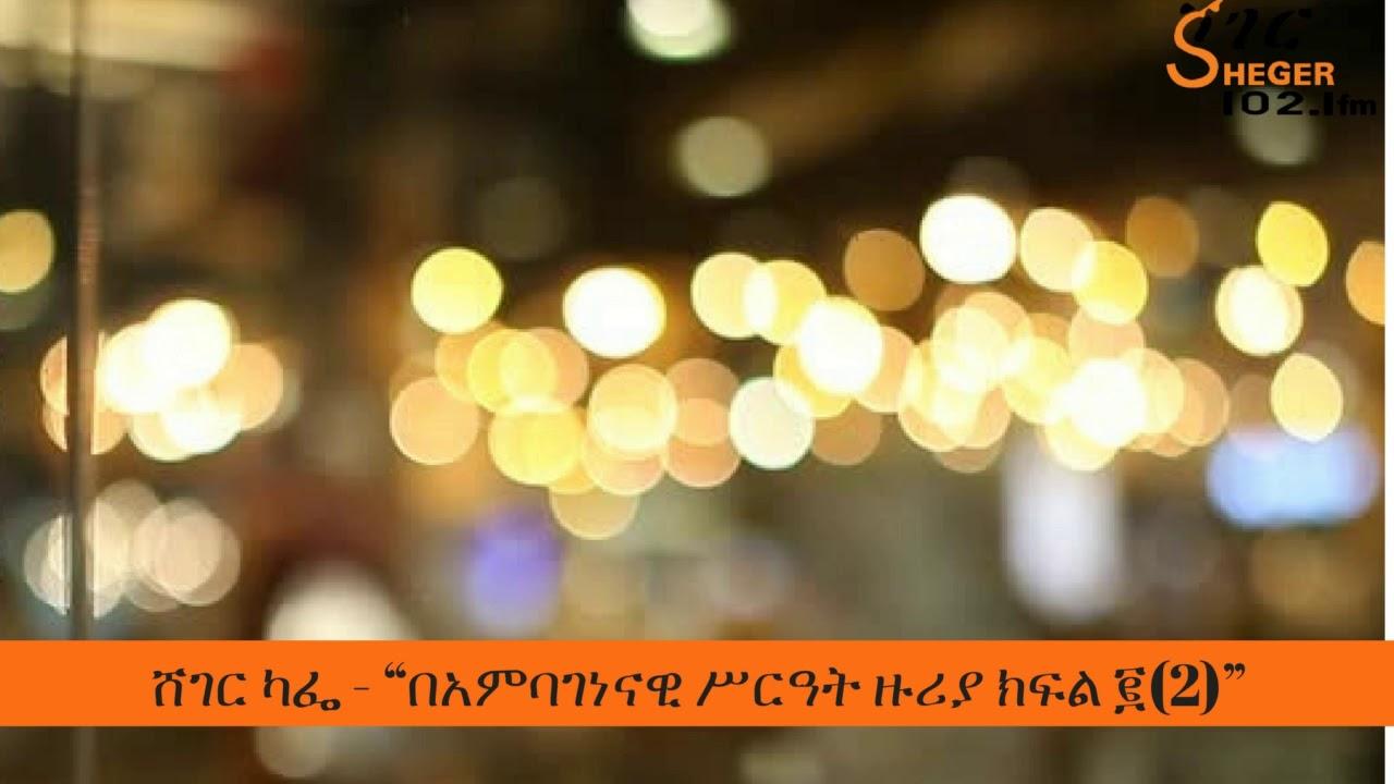 Sheger FM 102.1 Sheger Cafe: በአምባገነናዊ ሥርዓት ዙሪያ ክፍል 2