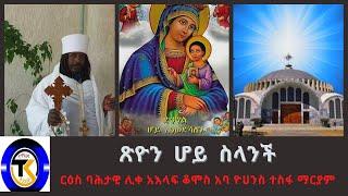 Bahtawi Aba Yohans - Ethiopian Orthodox Tewahdo Church