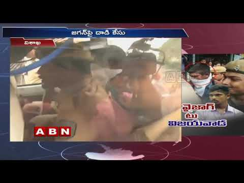 YS Jagan Assault case | Accused Srinivasa Rao moves to Vijayawada jail | ABN Telugu