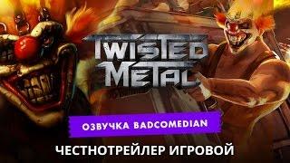 Самый честный трейлер - Twisted Metal