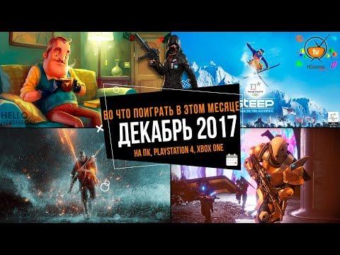 Во что поиграть в этом месяце — Декабрь 2017 (ПК, PS4, Xbox One)