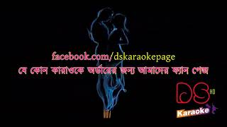 Sonali Prantore Hothat Bristi By Nachiketa Bangla Karaoke ᴴᴰ DS Karaoke