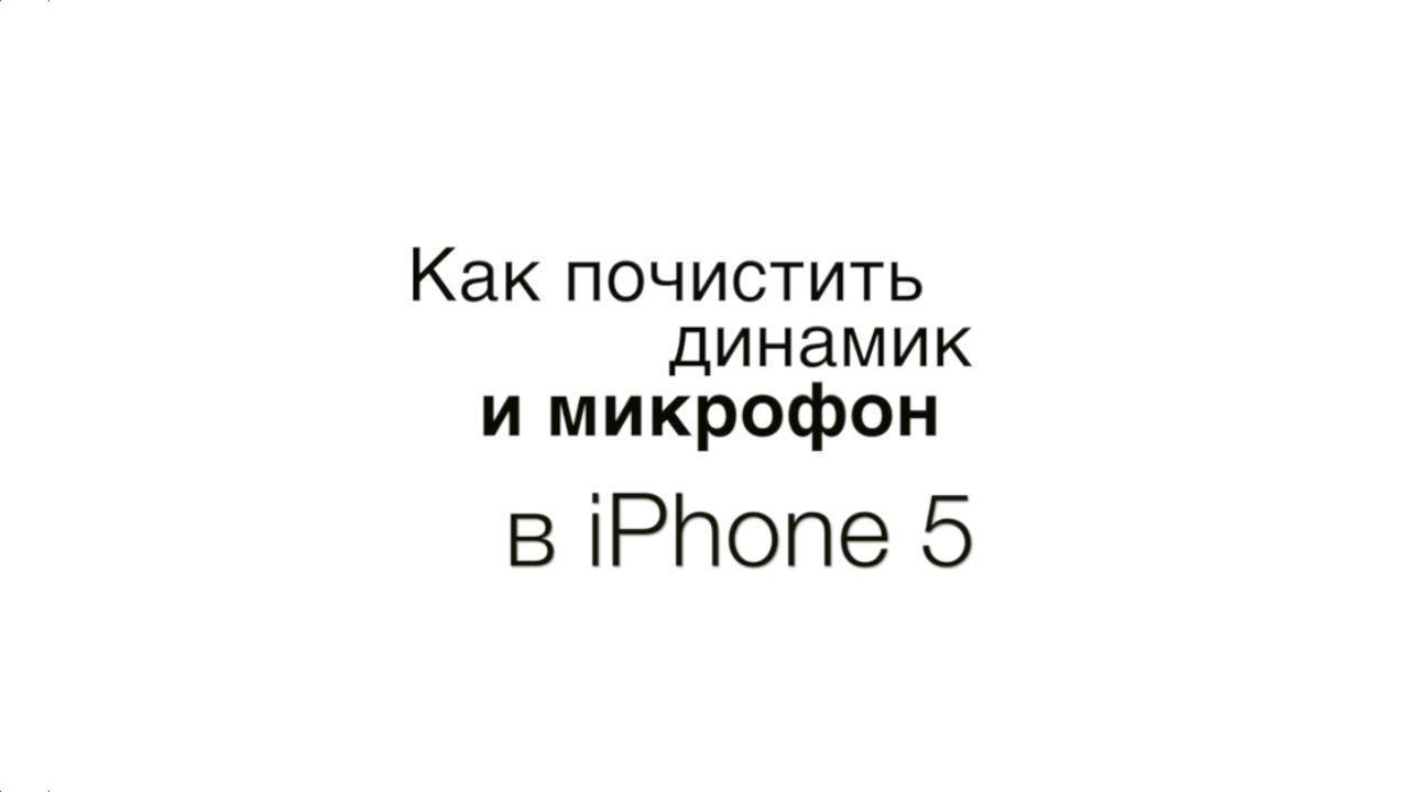 Динамик iphone 5s