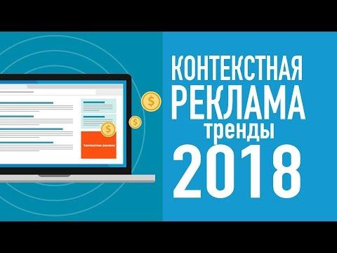 КОНТЕКСТНАЯ РЕКЛАМА тренды 2018