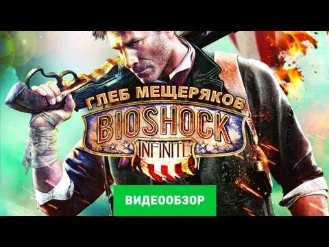 Обзор Bioshock Infinite [Review]