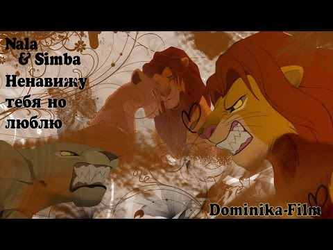 {Nala and Simba-Hate u but I love} Нала и Симба-Ненавижу тебя, но люблю