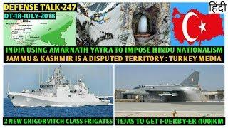 Indian Defence News:Turkey oppose Amarnath Jatra,Tejas to get I-Derby-ER,Navy LPD vessel deal,Hindi