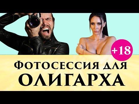 ФОТОСЕССИЯ ДЛЯ ОЛИГАРХА