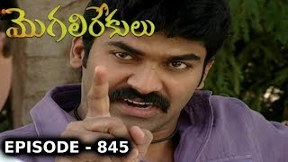 Episode 845 | 15-05-2019 | MogaliRekulu Telugu Daily Serial | Srikanth Entertainments | Loud Speaker