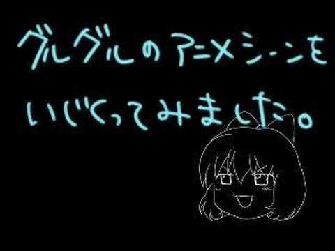[MAD] MOTHER2で魔法陣グルグルEDパロ{完成版}
