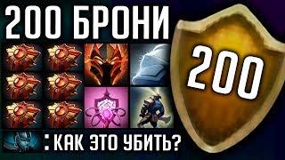 200 БРОНИ НА ДК ВРАГИ В ШОКЕ | DRAGON KNIGHT DOTA 2