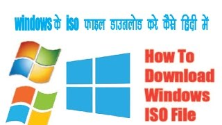 Windows 7, 8 & 10 Ke ISO File Kaise Download Kare - How to Download Windows ISO File