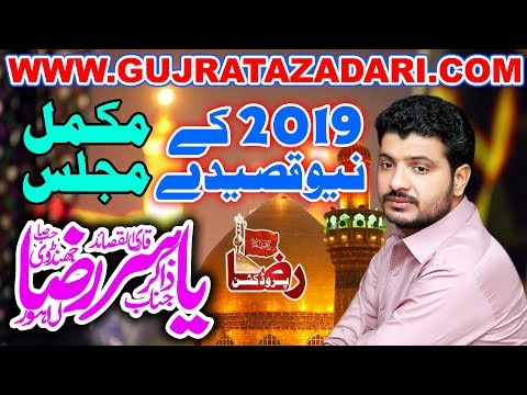 Zakir Yasir Raza Jhandvi | 20 January 2019 | Abel Sharif Gujrat | Raza Production