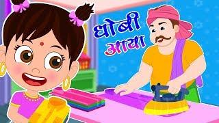 धोबी आया धोबी आया | Dhobi Aaya Dhobi Aaya | Hindi Rhyme |  Hindi Nursery Rhymes