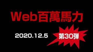 Web百萬馬力Live としみ・ひろしとあきら 2020 12 5