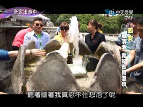 台綜-全家出走中-20130609 5/5 西安/來自北極的動物明星
