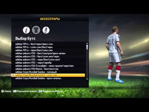 FIFA 15 Бутсы PUMA 1. 3 EvoSpeed скачать