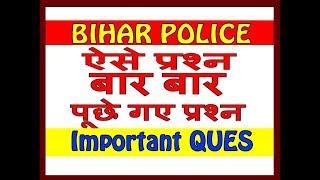 Bihar Police Question Paper|Bihar Daroga Syllabus|Bihar Daroga Exam