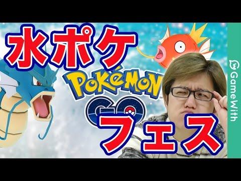 【ポケモンGO攻略動画】【ポケモンGO】速報!水ポケモン大量出現!!新イベントだぁーーー!【Pokemon GO】  – 長さ: 4:09。
