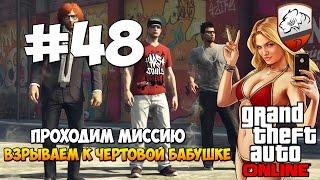 GTA5 | DimkFedorov (LP #48) [ Игра взбесила! ]