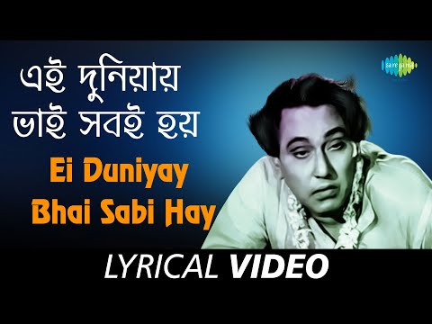 Ei Duniyay Bhai With Lyrics | Manna Dey | Ek Din Raatre | HD Song