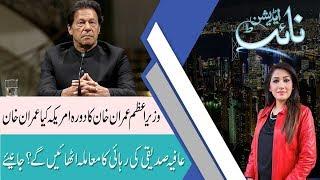 NIGHT EDITION | 19 July 2019 | Shazia Akram | Mian Javed Latif | Raja Aamir Abbas | 92NewsHD