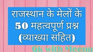 Rajasthan ke mele, राजस्थान के मेले, rajasthan ke melo ke questions, राजस्थान के मेलों के प्रश्न,