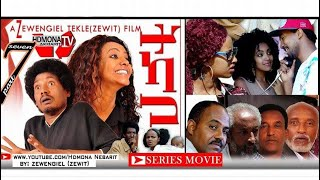 HDMONA - Part 7 - ትካቦ ብ ዘወንጌል ተኽለ (ዘዊት) Tkabo by Zewengel Tekle (ZEWIT) New Eritrean Movie 2019