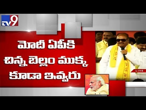 JC Diwakar speaks @ TDP MPs deeksha @ Anantapur - TV9