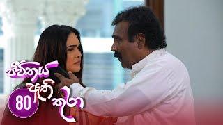 Jeevithaya Athi Thura | Episode 80 - (2019-09-03) | ITN