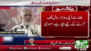 Narendra Modi Gone Mad | Modi Speech Against Pakistan | Pakistani Media On India