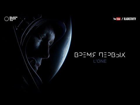 L'ONE - Время первых (премьера трека, 2017)