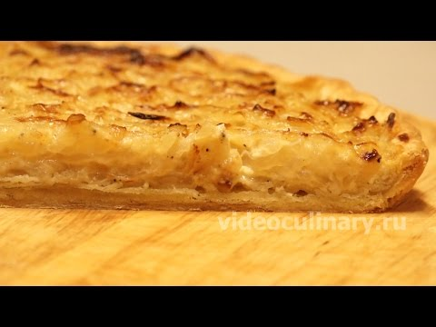 Французский луковый пирог - Рецепт Бабушки Эммы